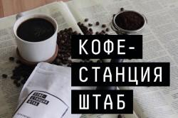 Мини-коворкинг Кофе-станция