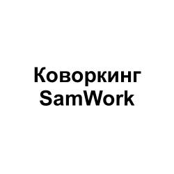 Тариф «1 день в коворкинге Samwork» - Samwork