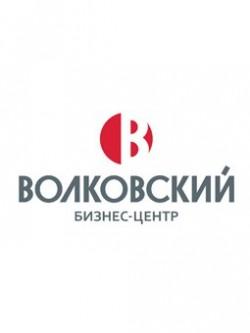 Коворкинг в БЦ «Волковский»
