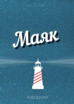 Коворкинг `Маяк`