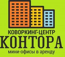 Тариф «Рабочее место в коворкинге» - Контора