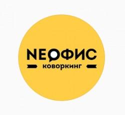 Коворкинг NEOФИС