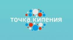 Коворкинг `Точка кипения` Петрозаводск