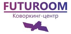 FUTUROOM Коворкинг-центр